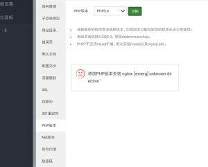 宝塔Windows面板切换PHP提示:修改PHP版本失败nginx:[emerg]unknown dir ective解决办法